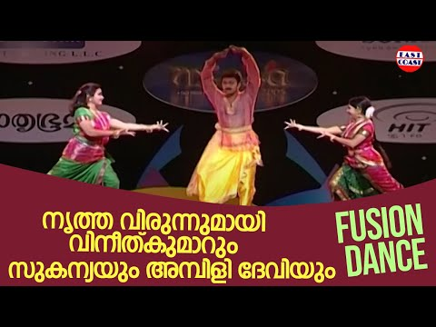 Marhaba Stage Show | Fusion Dance | Vineeth Kumar,Ambili etc
