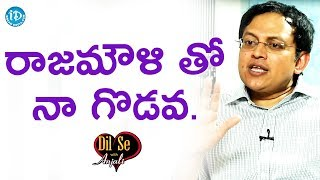 రాజమౌళి తో నా గొడవ - Babu Gogineni || Dil Se With Anjali - IDREAMMOVIES