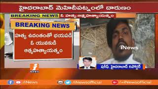 Wife Kills Husband With Help of Three Young Men | One Commits Attempt Suicide Among Them | iNews - INEWS