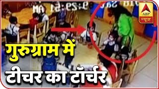 Gurugram teacher tapes mouth of 2 KG students to keep them shut - ABPNEWSTV