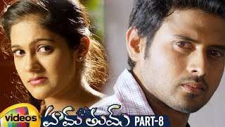 Hum Tum Latest Telugu Full Movie HD | Manish | Simran Choudhary | Ram Bhimana | Part 8 |Mango Videos - MANGOVIDEOS