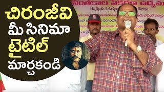 Kethireddy Jagadishwar Reddy Sensational Comments On Chiranjeevi Uyyalawada Narasimha Reddy | TFPC - TFPC