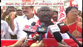Trade Unions Go On 2-Day Strike At Nellore l హక్కుల సాధన కోసం కార్మిక సంఘాలు రెండు రోజుల సమ్మె l CVR - CVRNEWSOFFICIAL