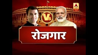 Rahul Gandhi vs PM Modi: When PM corrected the data on employment generation - ABPNEWSTV