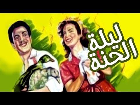 Leilet El Hennah Movie - فيلم ليلة الحنه - اتفرج دوت كوم