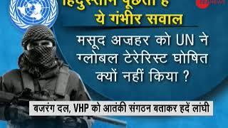 Deshhit: America's CIA declares RSS & Bajrang Dal as militant religious outfits - ZEENEWS