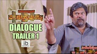 Head Constable Venkatramaiah dialogue trailer 1 - idlebrain.com - IDLEBRAINLIVE