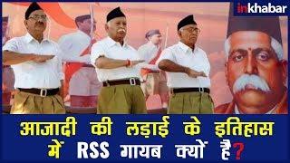 आज़ादी की लड़ाई के इतिहास में RSS का पन्ना क्यों नहीं मिलता? वरिष्ठ पत्रकार अवधेश कुमार Live - ITVNEWSINDIA