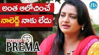 అంత ఆలోచించే నాలెడ్జ్ నాకు లేదు - Actress Indraja | Dialogue With Prema || Celebration Of Life - IDREAMMOVIES