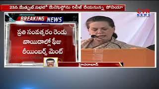 Sonia Gandhi To Release T Congress Manifesto on 23rd November | Medchal Public Meeting | CVR News - CVRNEWSOFFICIAL