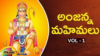 Lord Hanuman Devotional Songs | Anjanna Mahimalu Songs Vol 1 | Bhakti Songs Telugu | Mango Music - MANGOMUSIC