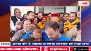 video : हिमाचल प्रदेश के प्रदेशध्यक्ष का स्थानीय कार्यकर्ताओं द्वारा जोरदार स्वागत