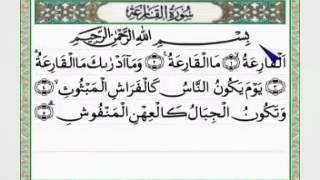 Surah Al Humazahal Al Asrat Takasural Qariahadiyat Arab Latin Dan Tejemahan