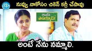 Anchor Jhansi & Sivannarayana Naripeddi Comedy Scene | Ajay Passayyadu Scenes | Ajay Aman - IDREAMMOVIES