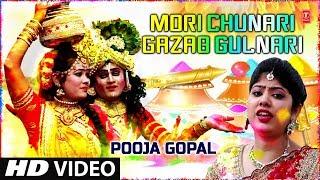 Mori Chunari Gazab Gulnari I Holi Geet I HD Video I POOJA GOPAL, MADAN GOPAL I Bhakti Holi - TSERIESBHAKTI