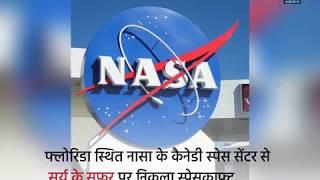 नासा ने भारतीय समयानुसार रविवार दोपहर बाद 3:31 बजे पार्कर सोलर प्रोब स्पेसक्राफ्ट लॉन्च किया - AAJTAKTV