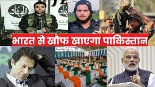 पुलवामा आतंकी हमले का मास्टरमाइंड ढेर, अब भारत से खौफ खाएगा पाकिस्तान - ITVNEWSINDIA
