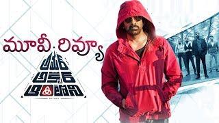 Amar Akbar Anthony Movie Review | Ravi Teja | Ileana D'cruz | Sreenu Vaitla | Mythri Movie Makers - IGTELUGU