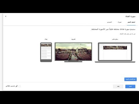 تغيير صورة غلاف قناة اليوتيوب بالحجم المقبول من اليوتيوب ( طريقة جديدة 2017 ) من الاندرويد HD