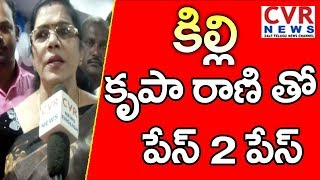 Face 2 Face with Ex Minister Killi Krupa Rani | Over Quit Congress to join YCP | CVR NEWS - CVRNEWSOFFICIAL