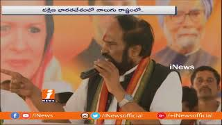 TPCC Chief Uttam Kumar Reddy Comments On KCR Govt At Praja Chaitanya Bus Yatra In karimnagar | iNews - INEWS