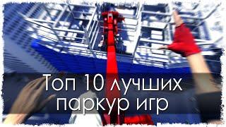 Топ 10 лучших паркур игр