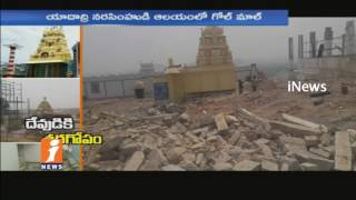 Goal Mal In Yadadri Lakshmi Narasimha Swamy Temple Development Works | Telangana | iNews - INEWS