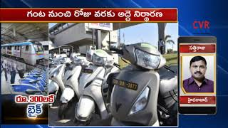 Hyderabad  Metro Rail Launches Rental Bike Services | HIGHLIGHTS - CVRNEWSOFFICIAL