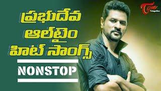 Prabhu Deva All Time Hit Telugu Movie Video Songs Jukebox | TeluguOne - TELUGUONE