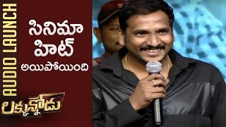 Writer Diamond Ratnam Speech @ Luckunnodu Audio Launch | TFPC - TFPC