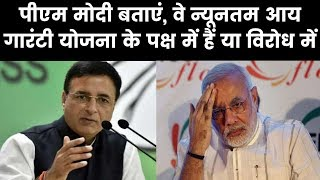 Randeep Surjewala Lashes Out At PM Narendra Modi Over Congress Minimum Income Guarnetee Plan - ITVNEWSINDIA