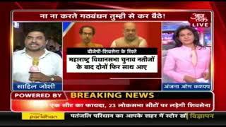 महाराष्ट्र में BJP-शिवसेना में 25-23 का फॉर्मूला तय | Breaking News - AAJTAKTV