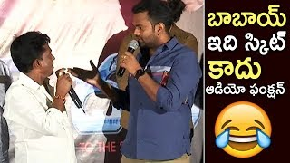 Jabardasth Ram Prasad And Raising Raju Making Hilarious Fun @ Antharvedham Audio Launch | TFPC - TFPC