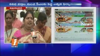 TDP Leaders Shakuntala Response On IYR Krishna Rao  Facebook Comments | Vijayawada | iNews - INEWS