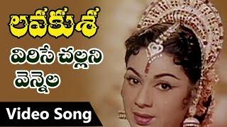 Virise Challani Vennela Video Song | Lava Kusa Telugu Movie | N T Rama Rao | Anjali Devi - MANGOMUSIC