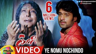 Prabhas Yogi Movie Songs | Ye Nomu Nochindo Full Video Song | Nayanthara | VV Vinayak | Mango Music - MANGOMUSIC