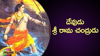 Lord Rama Songs | Devudu Sri Rama Chandrudu Devotional Song | Telugu Bhakti Songs | Mango Music - MANGOMUSIC