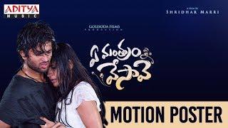 Ye Mantram Vesave Motion Poster | Vijay Deverakonda, Shivani Singh | Shridhar Marri - ADITYAMUSIC