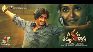 Evadu Thakkuva Kadu back to back trailers || Vikram Lagadapati || IndiaGlitz Telugu - IGTELUGU