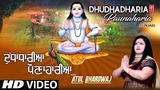 Dhudhadharia Paunaharia I ATUL BHARDWAJ I Punjabi Balaknath Bhajan I Latest Video Song - TSERIESBHAKTI