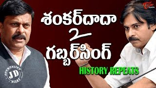Journalist Diary |శంకర్‌దాదా 2 గబ్బర్‌సింగ్ Pawan Kalyan's U Turn On Special Status | Satish Babu - TELUGUONE