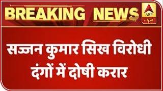 Sajjan Kumar gets lifer in 1984 anti-Sikh riots case - ABPNEWSTV