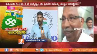 మహాకూటమిలో తేలిన సీట్ల పంచాయితీ | T-Congress Finalize Seats Allocation in Mahakutami | iNews - INEWS