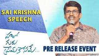 Sai Krishna Speech - Hello Guru Prema Kosame Pre-Release Event - Ram Pothineni, Anupama - DILRAJU