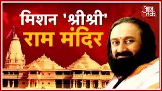 मिशन अयोध्या पर श्री श्री रवि शंकर: क्या सहमति से सुलझेगा राम मंदिर का मसला ? - AAJTAKTV