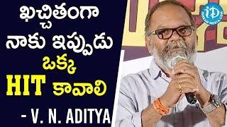 ఖచ్చితంగా నాకు ఒక హిట్ కావాలి - V N Aditya || Vallidhari Madhya Press Meet - IDREAMMOVIES