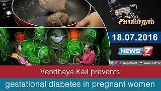 Vendhaya kali prevents gestational diabetes in pregnant women | Unave Amirdham | News7 Tamil