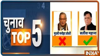 Chunav Top 5 | March 20, 2019 - INDIATV