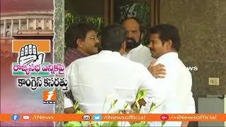 Telangana Congress Exercise On Rajya Sabha Elections After Komatireddy Sampath Expulsion | iNews - INEWS