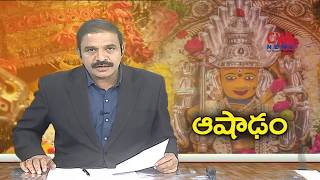 ఆషాడమాసం విశిష్ఠత | Importance and Significance of Ashada Masam | CVR News - CVRNEWSOFFICIAL